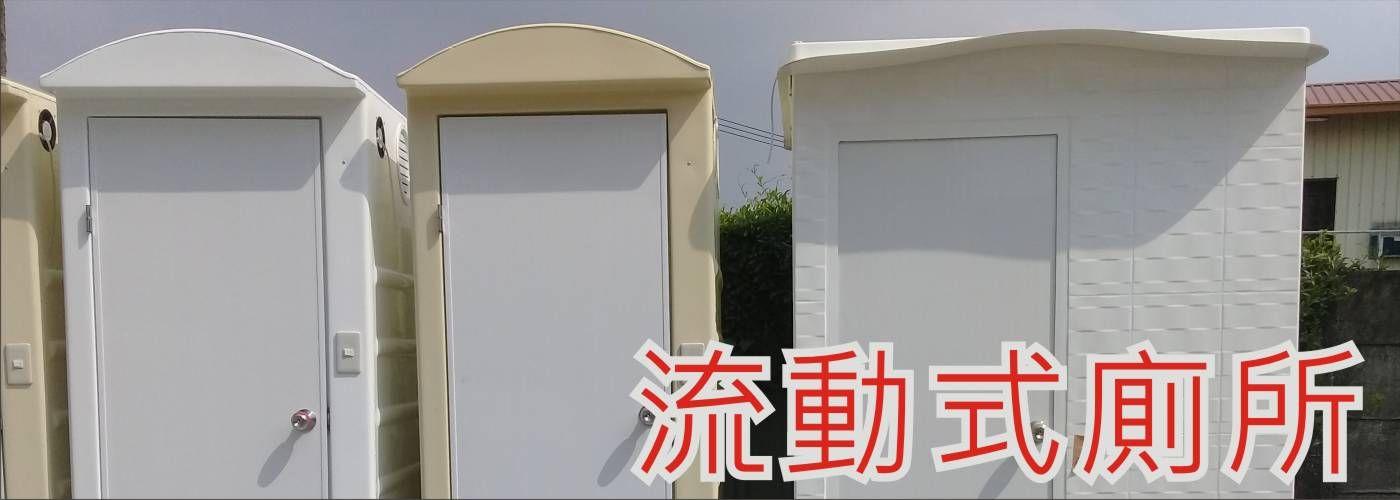 流動式廁所
